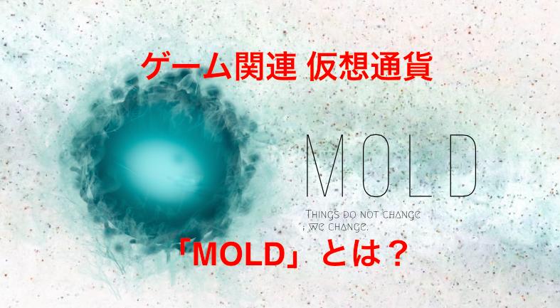 仮想通貨:MOLD(モルドコイン)