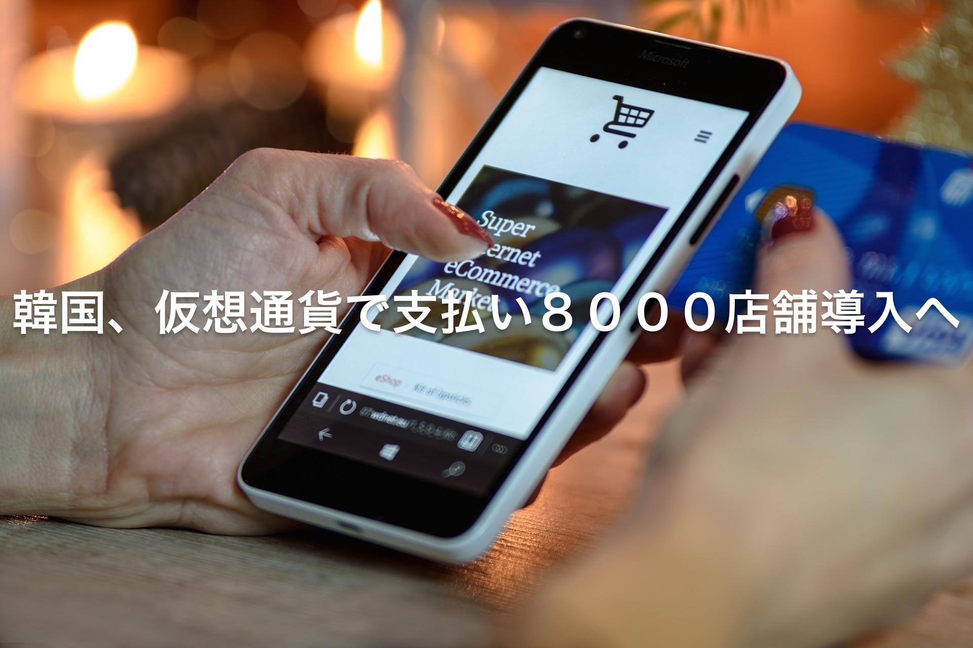 韓国取引所、仮想通貨決済の8000店舗導入を計画