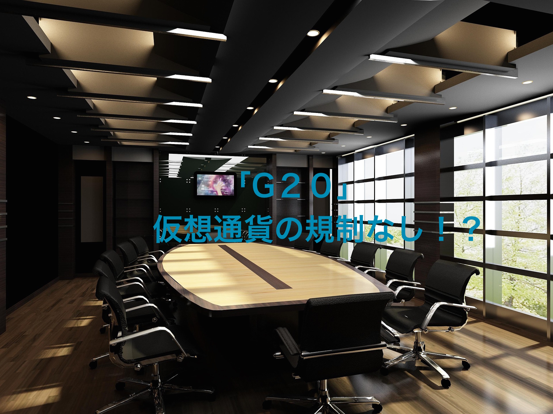 「G20」無事通過。仮想通貨への規制なし。