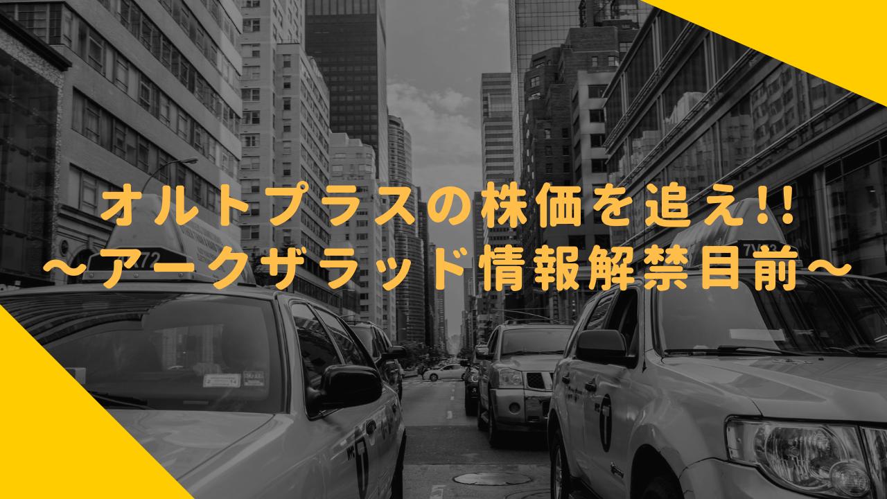 オルトプラスの株価を追え!!〜アークザラッド情報解禁目前〜