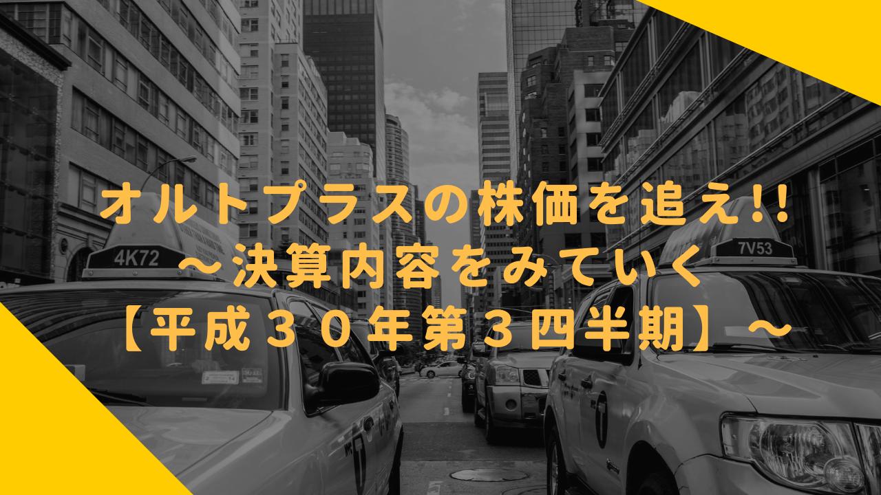 オルトプラスの株価を追え!!〜決算内容をみていく【平成30年第3四半期】〜