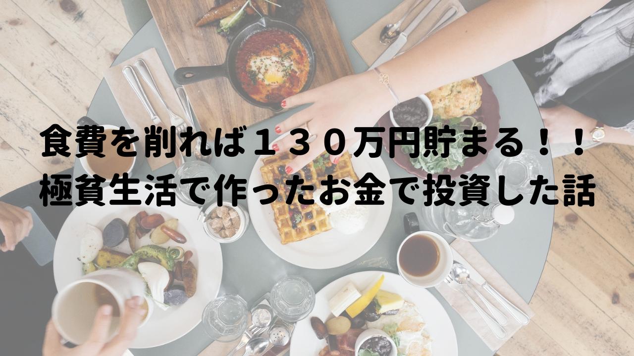 食費を削れば130万円貯まる!!【極貧生活で作ったお金で投資した話】