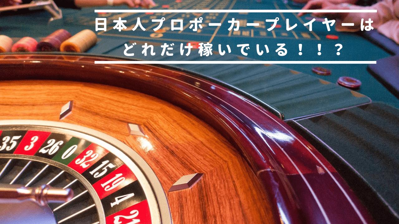 日本人のプロポーカープレイヤーは、どれくらい稼いでいる!?